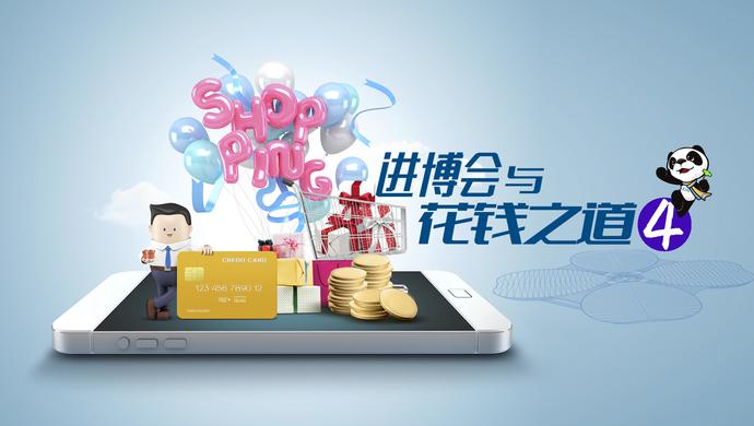 进博会与花钱之道④:外卖进口商品订单激增,最爱买的是上海这个小区