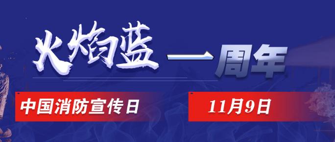 中国消防宣传日——火焰蓝一周年
