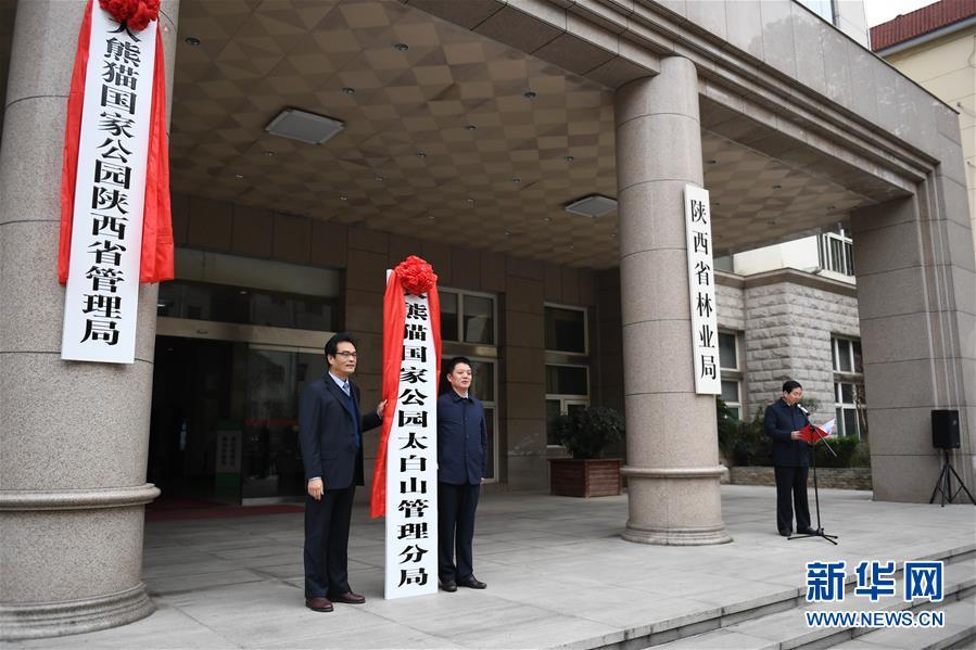(社会)(1)大熊猫国家公园陕西省管理局挂牌