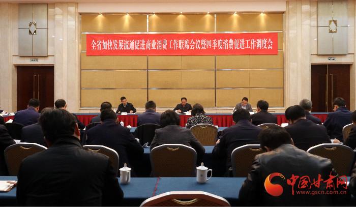 甘肃出台18项措施促进流通发展和商业消费