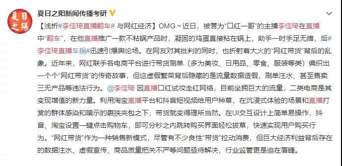 """媒体聚焦""""网红带货""""乱象:""""网红""""成""""网坑""""?"""