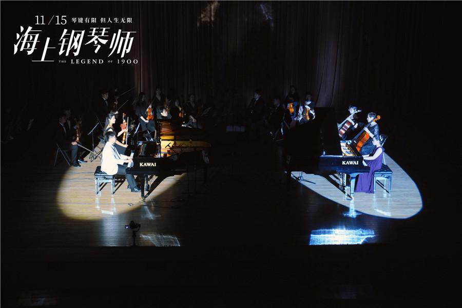 《海上钢琴师》音乐会首映 中音弦乐团还原影片传奇乐章