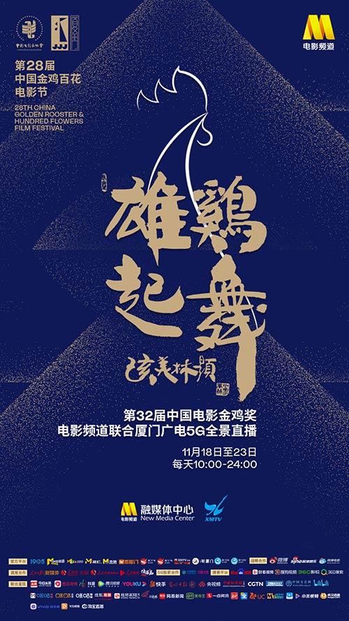 电影频道推出金鸡奖5G直播 四大