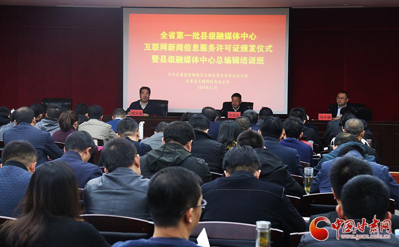 甘肃省颁发首批县级融媒体中心互联网新闻信息服务许可证(图)