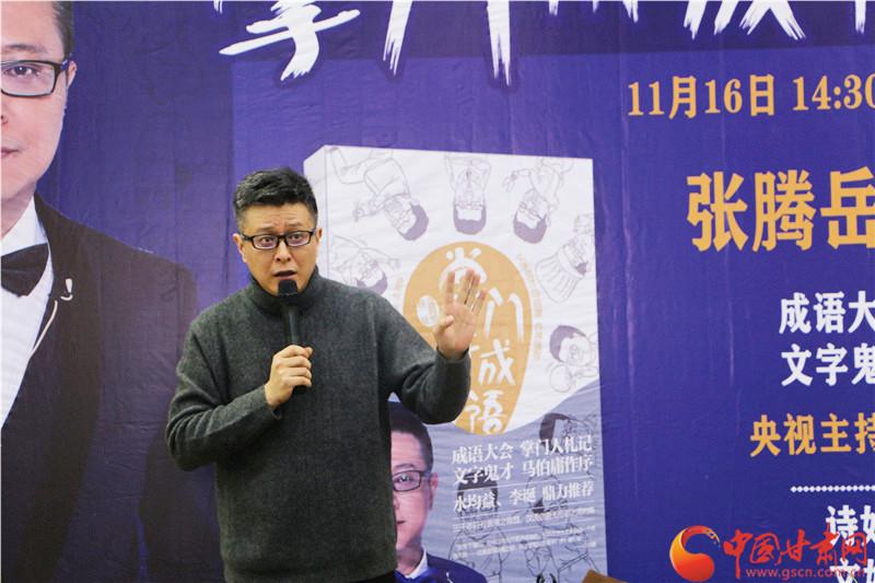 央视主持人张腾岳在家乡兰州举行新书《掌门讲成语》首场分享会(图)