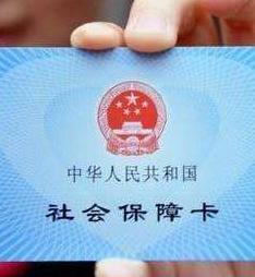 甘肃省初步形成统一的医保工作体系
