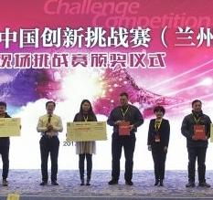 第四届中国创新挑战赛兰州现场赛启动