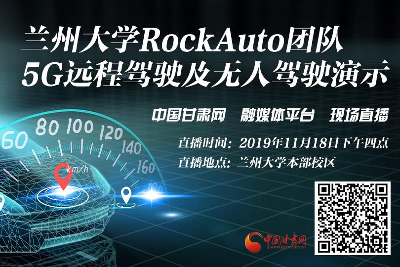 今日16时 跟着中国甘肃网一起围观兰州大学5G远程驾驶及无人驾驶演示