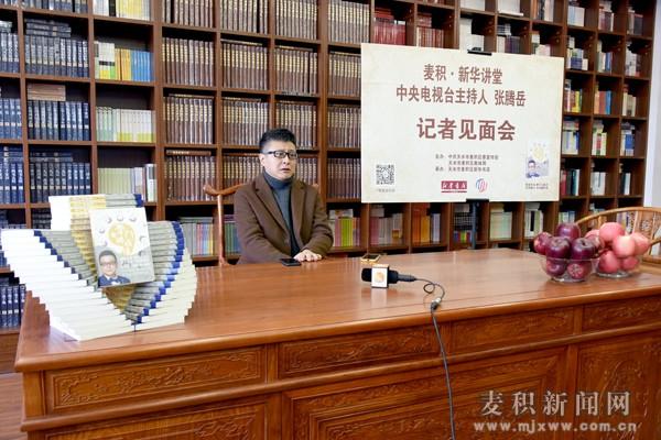 """央视主持人张腾岳说""""花牛苹果很好吃"""""""