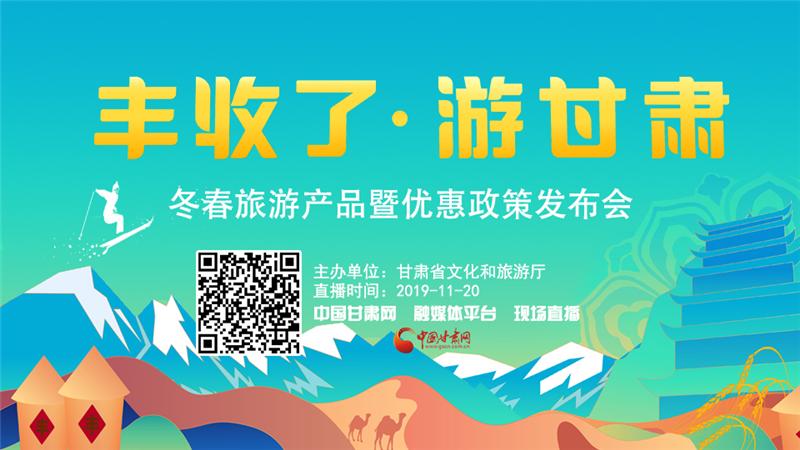 """""""丰收了·游甘肃""""冬春旅游产品暨优惠政策发布会20日在北京召开"""