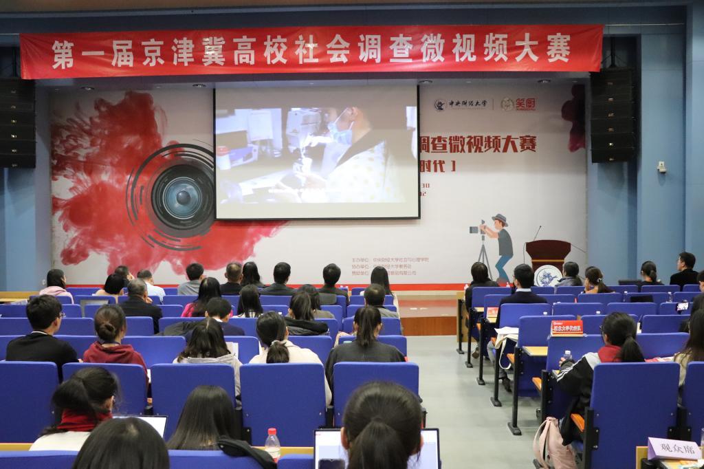 第一届京津冀高校社会调查微视频大赛在中央财经大学举行