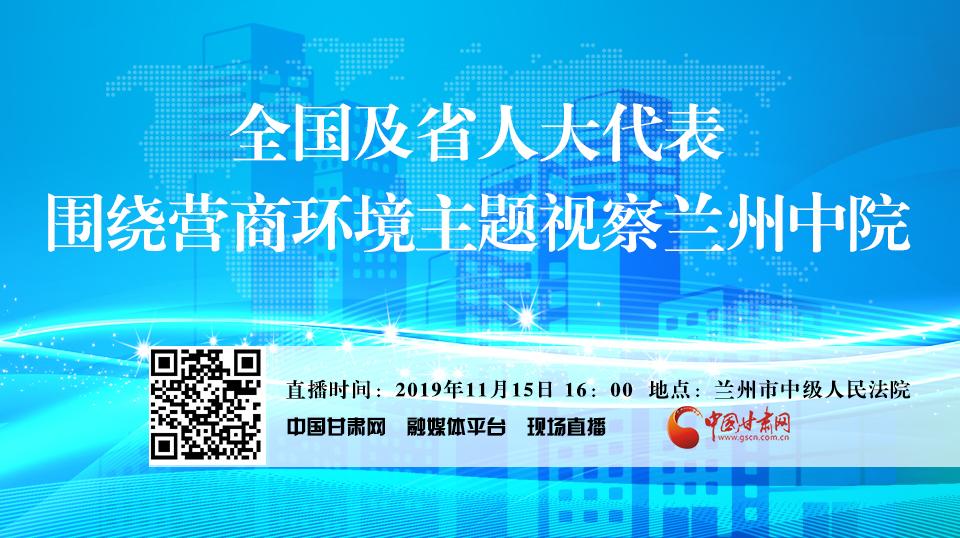 【中国甘肃网】葡京官网及省人大代表围绕营商环境主题视察兰州市中院