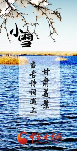 图解|小雪时节,赏陇上美景 品最美诗词!