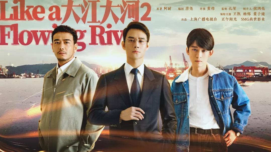 在宁波拍摄的《大江大河2》首发人物海报和启动纪录片