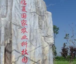 【科技】甘肃三地国家农业科技园区通过科技部验收