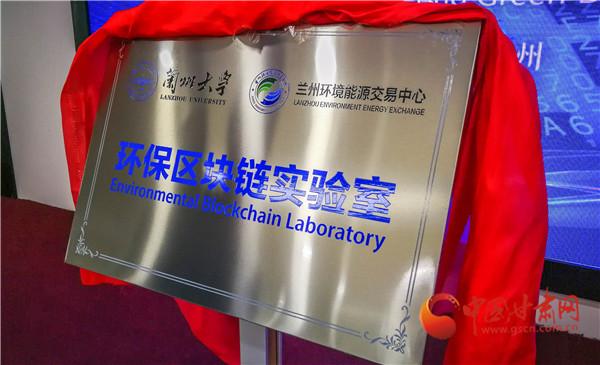 兰州大学-兰州环境能源交易中心环保区块链联合实验室揭牌