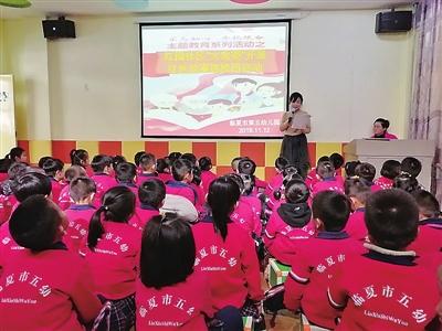 """临夏州州教育局联合临夏市红园社区在市第五幼儿园开展了""""红色故事进校园""""活动"""