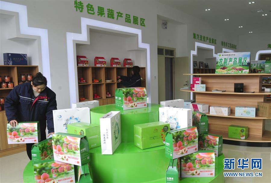 (经济)(3)河北海兴:消费扶贫助农增收