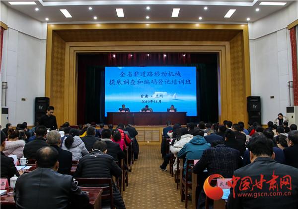 甘肃省非道路移动机械摸底调查和编码登记培训班在兰举办