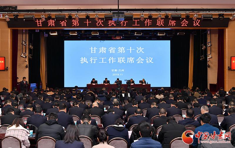 甘肃省第十次执行工作联席会议在兰召开 胡焯出席并讲话(图)