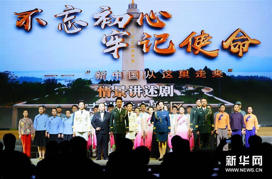"""(文化)(1)""""新中国从这里走来""""情景剧在雄安演出"""