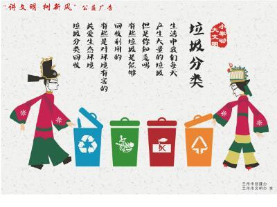 倡导垃圾分类