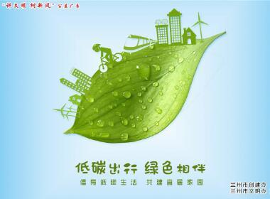低碳出行 绿色相伴