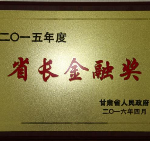 甘肃省2018年度省长金融奖揭晓