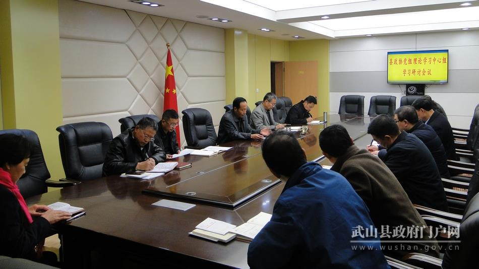 李曉東主持召開武山縣政協黨組理論學習中心組學習研討會議