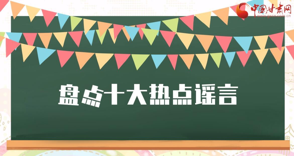 【洋芋蛋视频】谣言粉碎机(一)