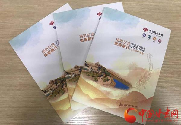 甘肃福彩发布2018年度社会责任报告 去年筹集公益金13.62亿