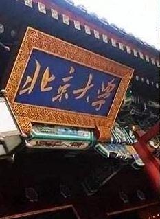 """甘肃省70余家单位组成""""豪华招聘团""""走进清华北大"""