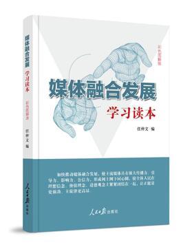 《媒体融合发展——学习读本》出版