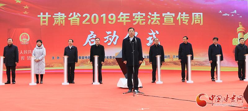 甘肃省2019年宪法宣传周启动 胡焯讲话 马青林余建郝远出席(图)