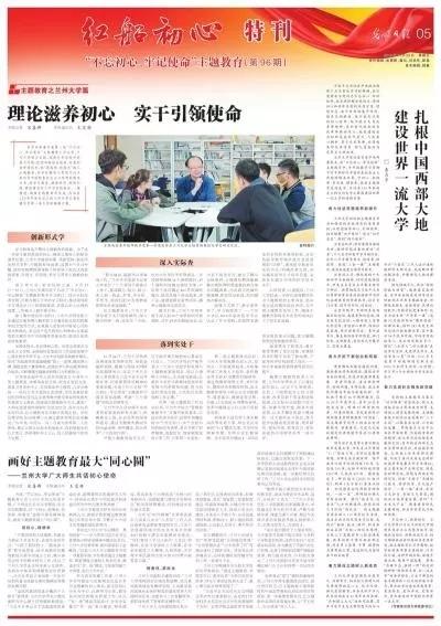 《光明日报》整版聚焦兰州大学主题教育