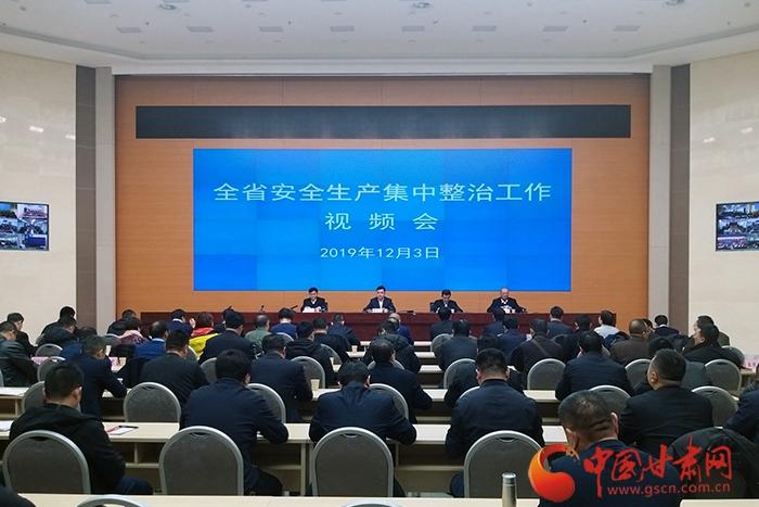 为期3个月!甘肃省安全生产集中整治工作正式启动