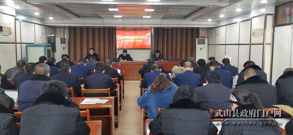 武山县召开城市管理和市场乱象综合整治工作会议