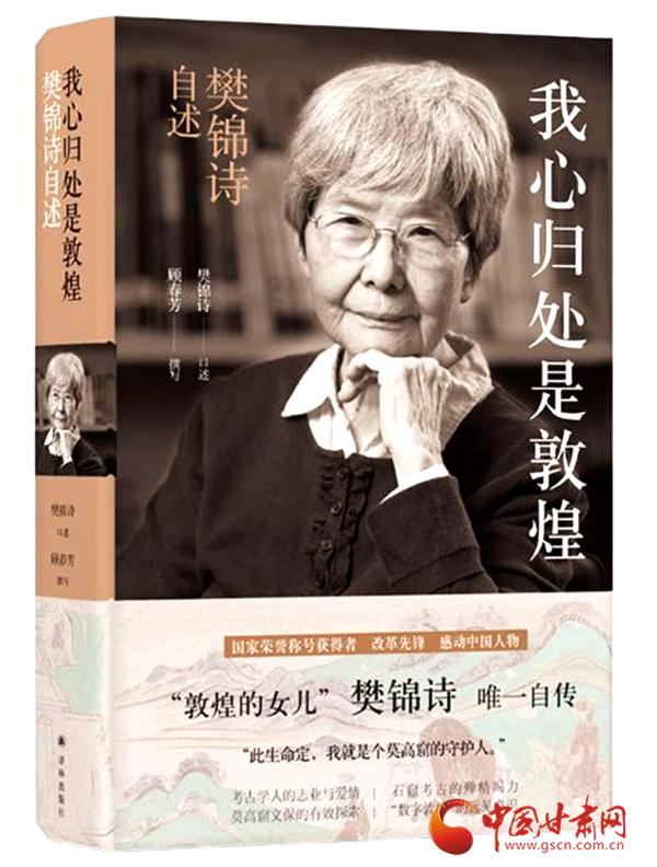 """《我心归处是敦煌:樊锦诗自述》入选""""中国好书10月榜单"""""""