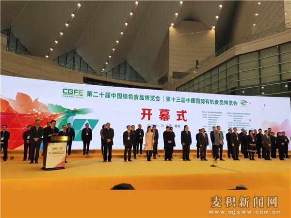 麦积区组团参加第二十届中国绿色食品博览会暨第十三届中国国际有机食品博览会