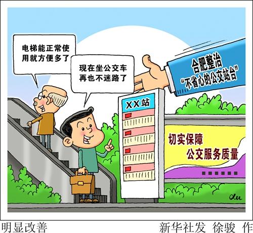 """多部门联动立行立改 合肥整治""""不省心的公交站台"""""""