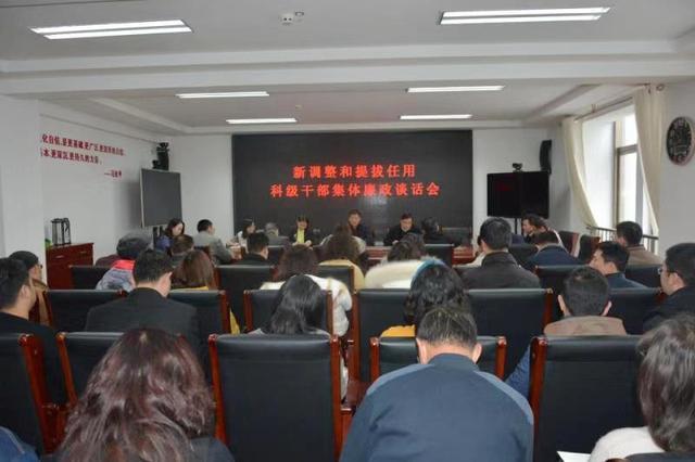 天水市文化和旅游局召开新调整和提拔任用科级干部集体廉政谈话会