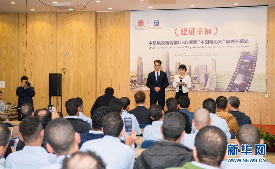 (XHDW)(1)中国电影展映活动在埃及新首都中央商务区项目建设现场举行