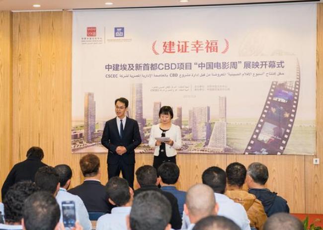中国电影展映活动在埃及新首都中央商务区项目建设现场举行