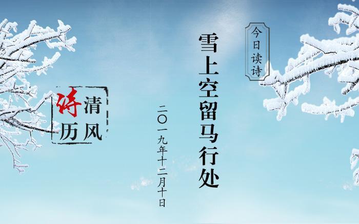 【清风诗历】今日读诗:雪上空留马行处