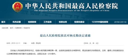 吉林省人民检察院原检察长杨克勤涉嫌受贿被逮捕