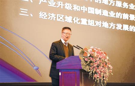 刘云华:经济转型为地方产业发展带来机遇和挑战