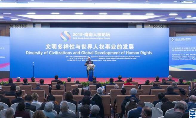 """""""2019·南南人权论坛""""在北京举行"""