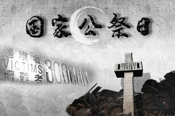 长图|今天,国家公祭日!有些记忆必须铭记
