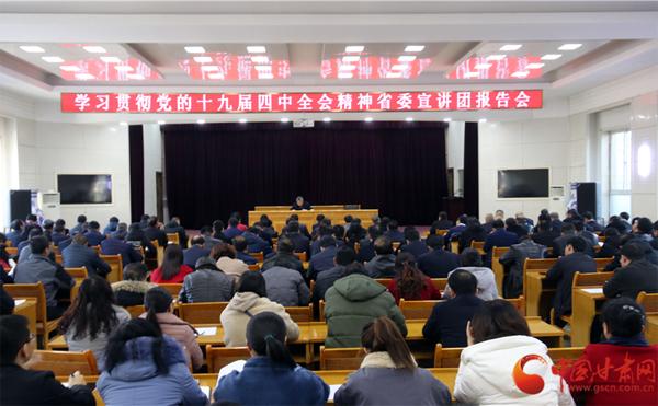 学习贯彻党的十九届四中全会精神甘肃省委宣讲团兰州市报告会在永登县举行