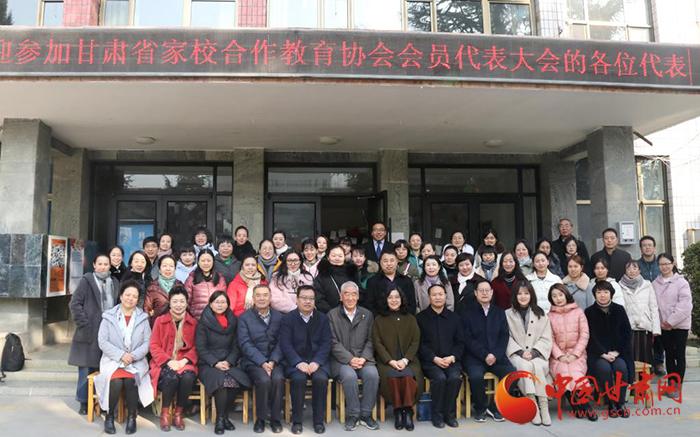 甘肃省家校合作教育协会会员代表